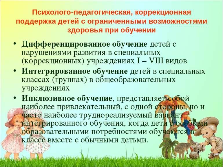 Психолого-педагогическая, коррекционная поддержка детей с ограниченными возмо...