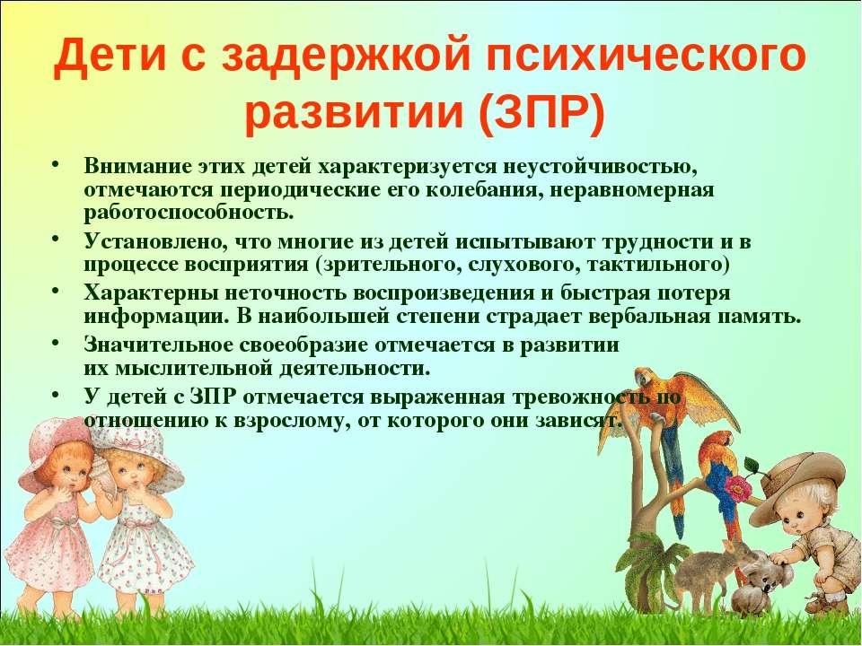 Дети с задержкой психического развитии (ЗПР) Вниманиеэтих детей характеризуе...