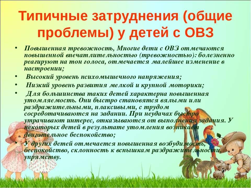 Типичные затруднения (общие проблемы) у детей с ОВЗ Повышенная тревожность, М...