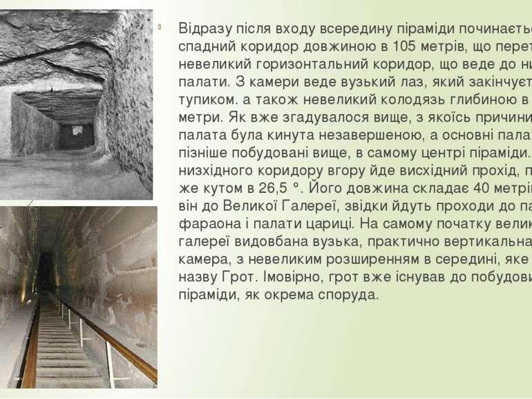 Відразу після входу всередину піраміди починається спадний коридор довжиною в...