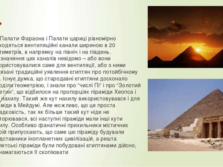 Від Палати Фараона і Палати цариці рівномірно розходяться вентиляційні канали...