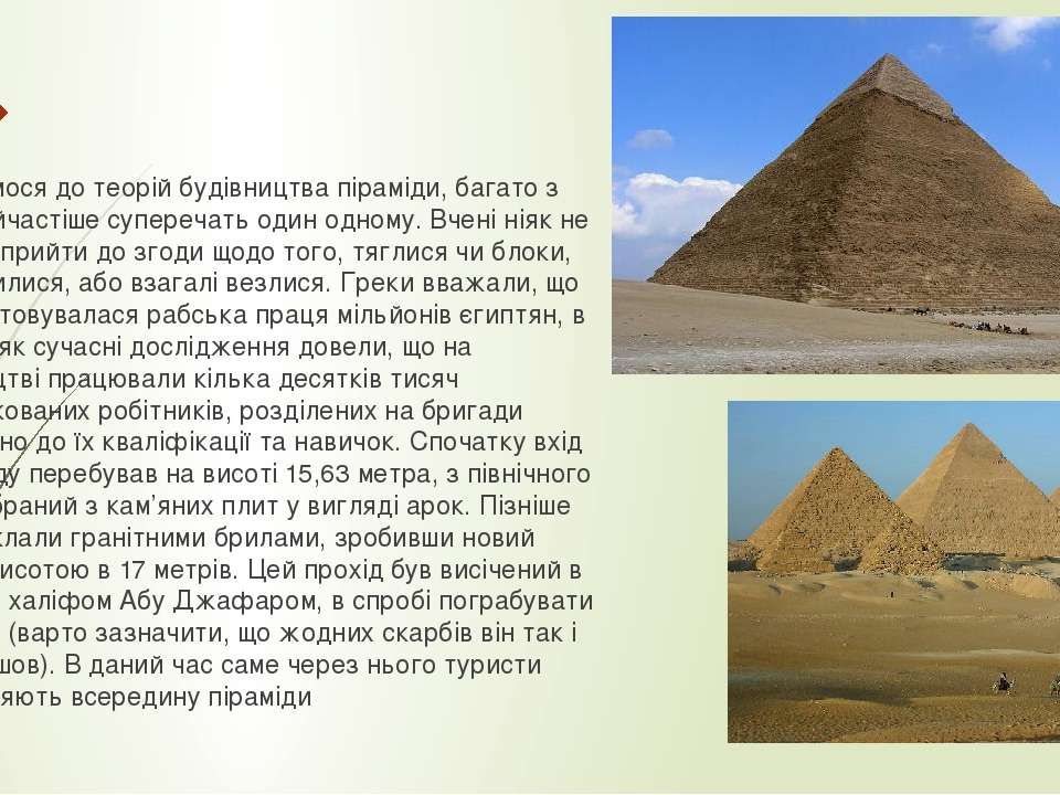 Звернемося до теорій будівництва піраміди, багато з яких найчастіше суперечат...
