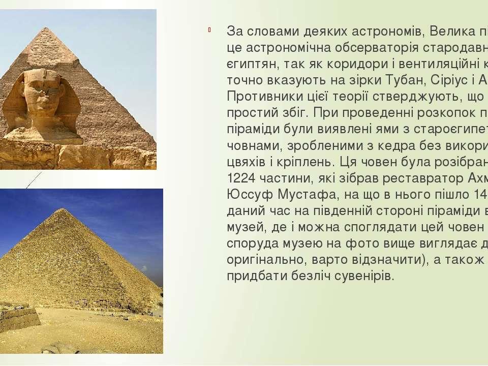 За словами деяких астрономів, Велика піраміда – це астрономічна обсерваторія ...