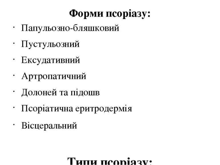 Форми псоріазу: Папульозно-бляшковий Пустульозний Ексудативний Артропатичний ...