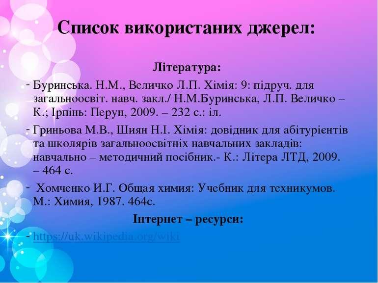 Список використаних джерел: Література: Буринська. Н.М., Величко Л.П. Хімія: ...
