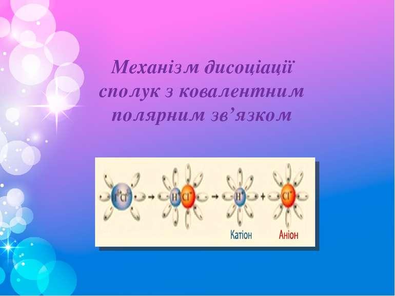 Механізм дисоціації сполук з ковалентним полярним зв'язком