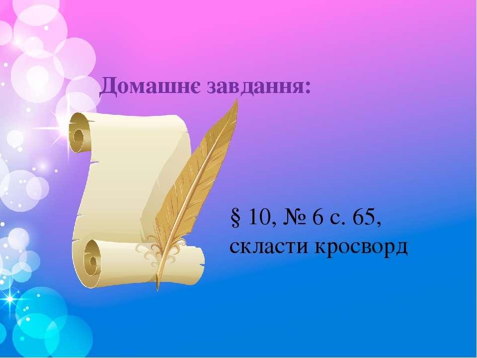 Домашнє завдання: § 10, № 6 с. 65, скласти кросворд
