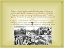 Терор голодом, запроваджений сталінським тоталітарним режимом в Україні, запо...