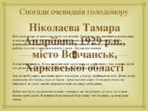Спогади очевидців голодомору Ніколаєва Тамара Андріївна, 1929 р.н., місто Вов...
