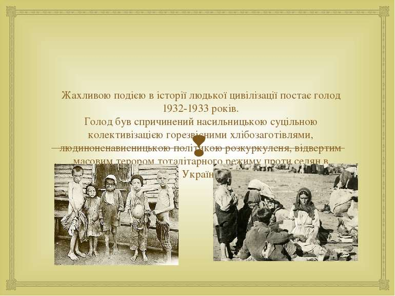 Жахливою подією в історії людької цивілізації постає голод 1932-1933 років. Г...