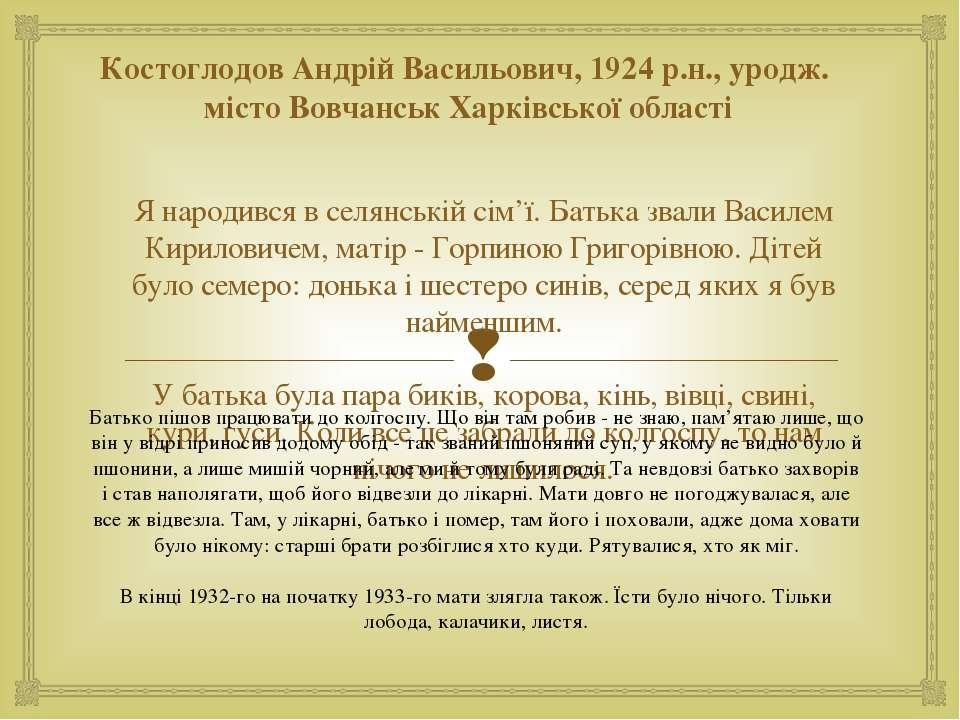 Костоглодов Андрій Васильович, 1924 р.н., уродж. місто Вовчанськ Харківської ...