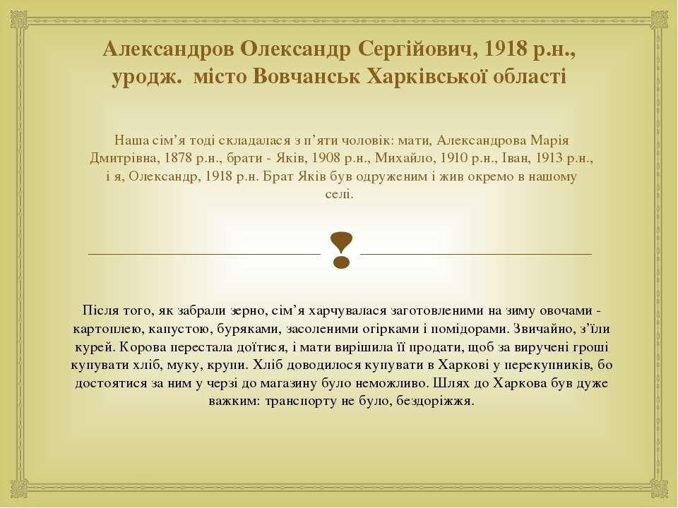 Александров Олександр Сергійович, 1918 р.н., уродж. місто Вовчанськ Харківськ...