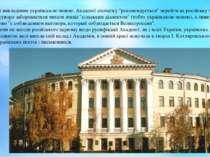 """Потім - і викладання українською мовою. Академії спочатку """"рекомендується"""" пе..."""