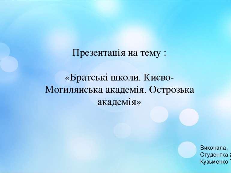 Презентація на тему : «Братські школи. Києво-Могилянська академія. Острозька ...