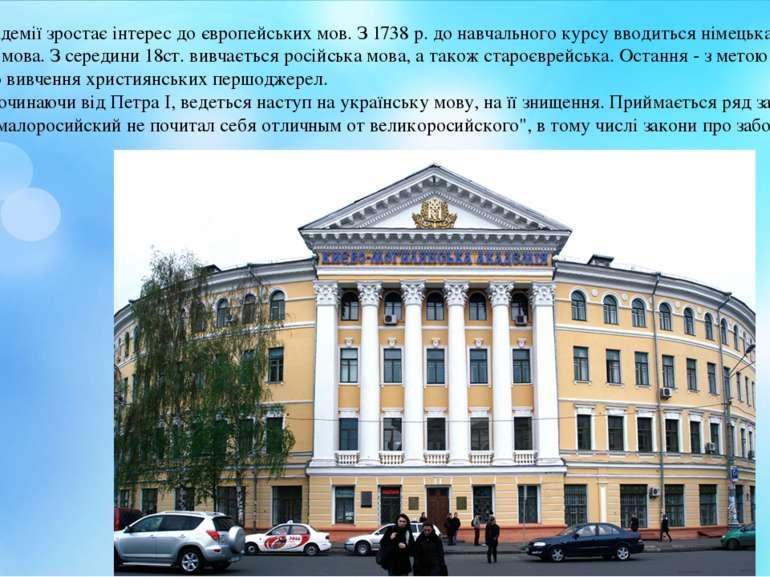 Згодом в Академії зростає інтерес до європейських мов. З 1738 р. до навчально...