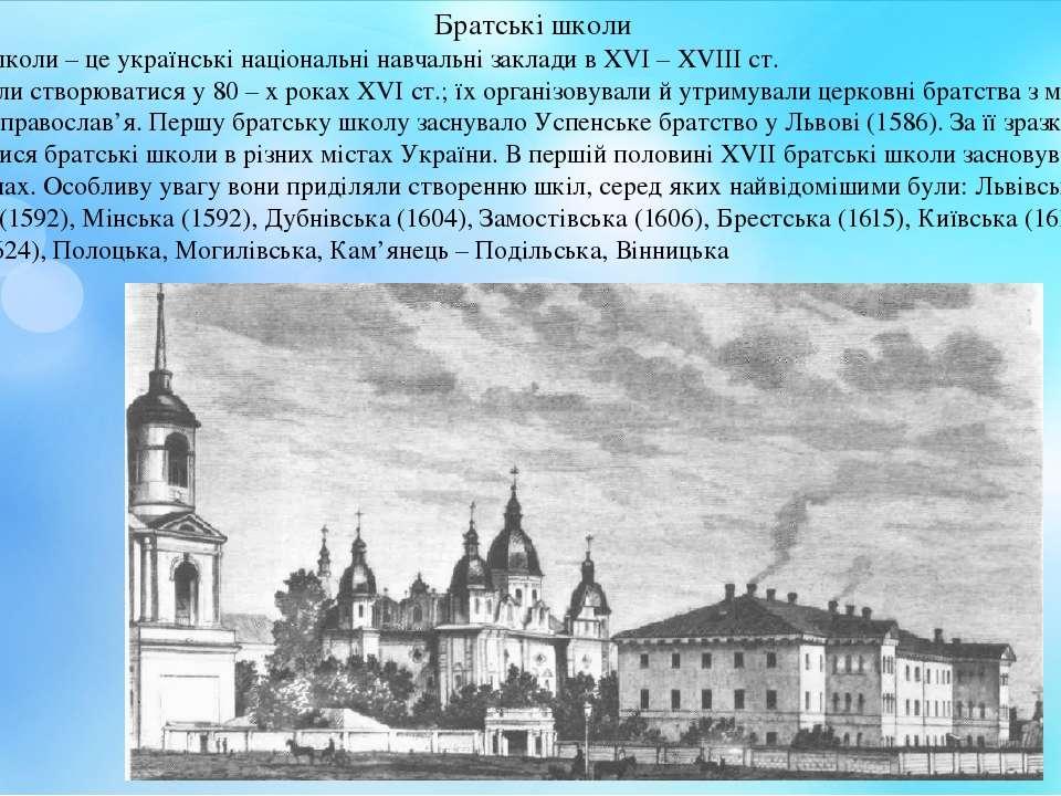 Братські школи Братські школи – це українські національні навчальні заклади в...