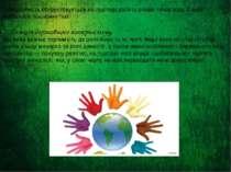 Толерантність обґрунтовується на підставі досить різних точок зору, з яких на...