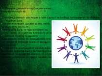 Позиція християнської терпимості. Вона ґрунтується на: концепції рівності усі...