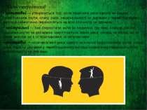 Типи стереотипів •позитивні— утворюються тоді, коли позитивні риси одного ч...