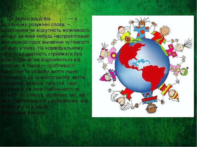 Толерантність — у загальному розумінні слова, – ослаблення чи відсутність мож...