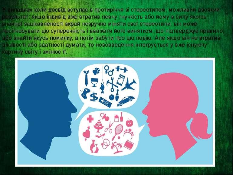 У випадках коли досвід вступає в протиріччя зі стереотипом, можливий двоякий ...