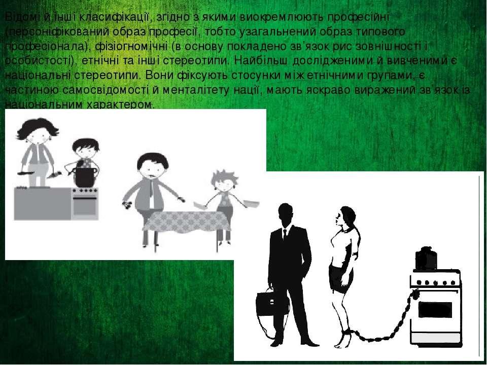Відомі й інші класифікації, згідно з якими виокремлюють професійні (персоніфі...