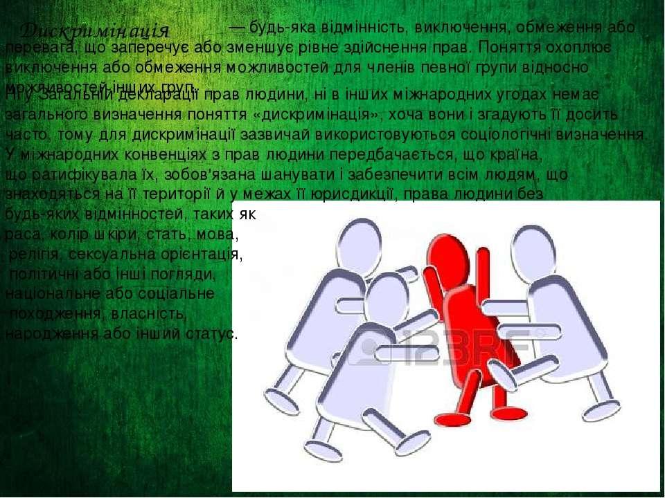 Дискримінація — будь-яка відмінність, виключення, обмеження або перевага, що ...