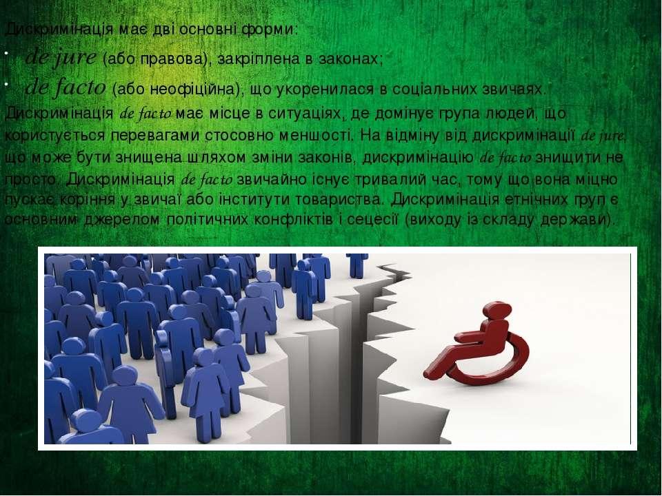 Дискримінація має дві основні форми: de jure(або правова), закріплена в зако...