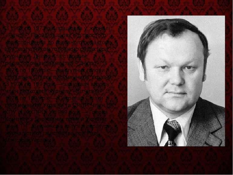 З 1962 по 1973 рік працював у журналі «Ранок». Пройшов шлях від простого коре...