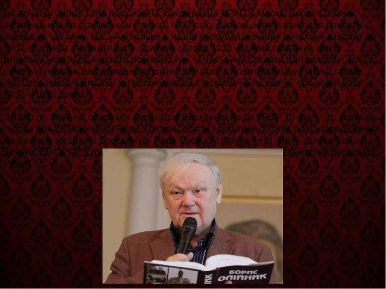 На початку липня 1988 року на XIX конференції КПРС у Москві Борис Олійник, зу...