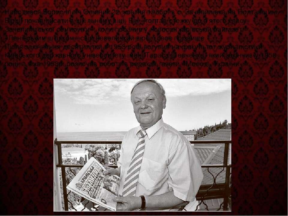 Народився Борис Ілліч Олійник 22 жовтня 1935р. в с. Зачепилівка на Полтавщині...