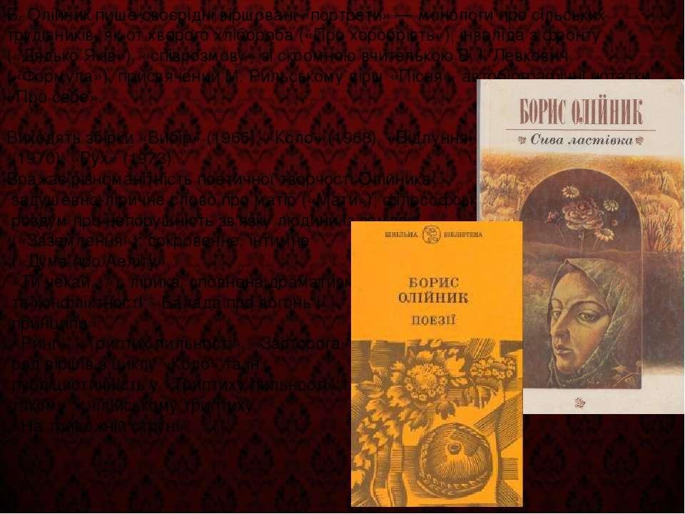 Б. Олійник пише своєрідні віршовані «портрети» — монологи про сільських труді...