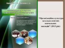 """""""Організаційна культура загально-освітніх навчальних закладів"""" (2013 рік)"""