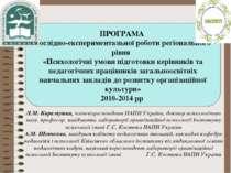 ПРОГРАМА дослідно-експериментальної роботи регіонального рівня «Психологічн...