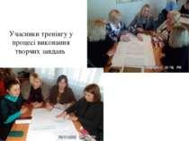 Учасники тренінгу у процесі виконання творчих завдань