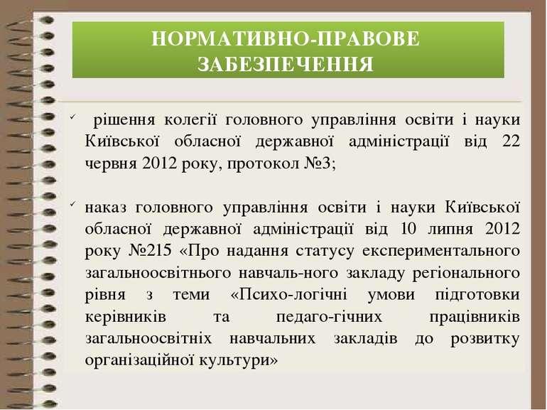 НОРМАТИВНО-ПРАВОВЕ ЗАБЕЗПЕЧЕННЯ рішення колегії головного управління освіти і...