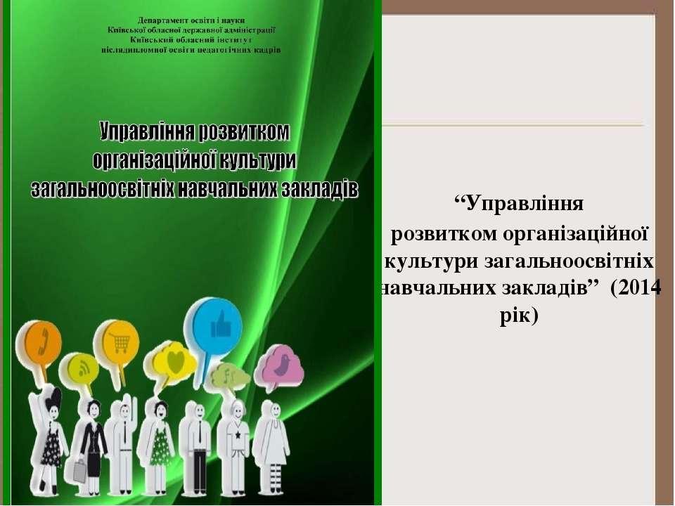 """""""Управління розвитком організаційної культури загальноосвітніх навчальних зак..."""