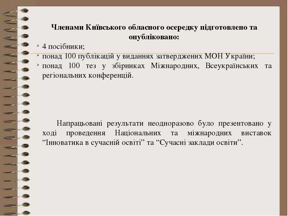 Членами Київського обласного осередку підготовлено та опубліковано: 4 посібни...