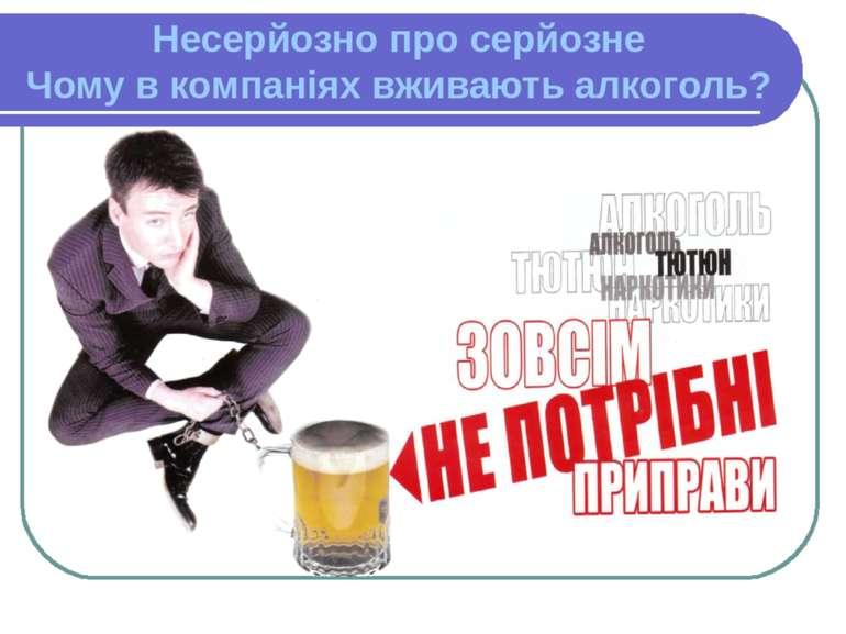 Несерйозно про серйозне Чому в компаніях вживають алкоголь?