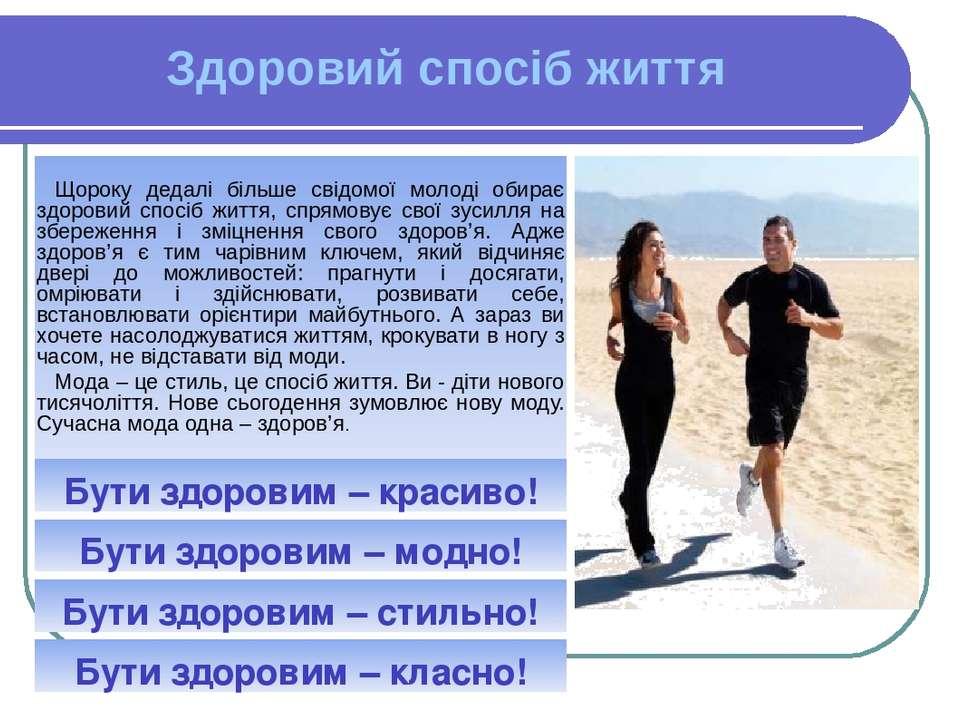 Здоровий спосіб життя Щороку дедалі більше свідомої молоді обирає здоровий сп...