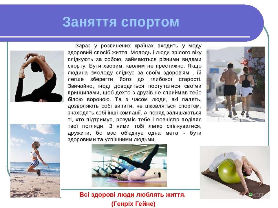 Заняття спортом Зараз у розвинених країнах входить у моду здоровий спосіб жит...