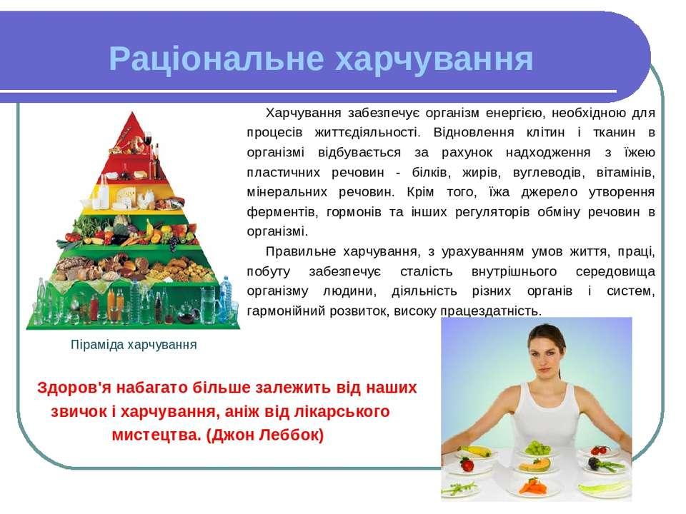 Раціональне харчування Харчування забезпечує організм енергією, необхідною дл...