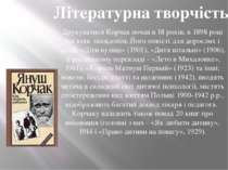 Друкуватися Корчак почав в 18 років, в 1898 році він взяв псевдонім. Його пов...