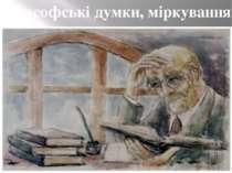 Філософські думки, міркування