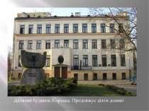 Дитячий будинок Корчака. Продовжує діяти донині