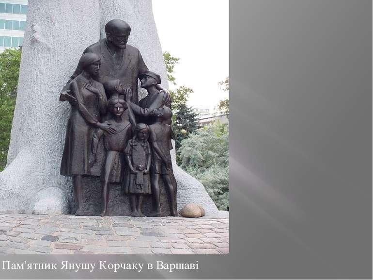 Пам'ятник Янушу Корчаку в Варшаві
