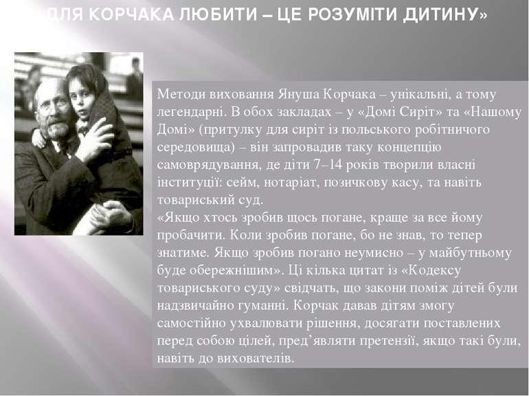 «ДЛЯ КОРЧАКА ЛЮБИТИ – ЦЕ РОЗУМІТИ ДИТИНУ» Методи виховання Януша Корчака – у...