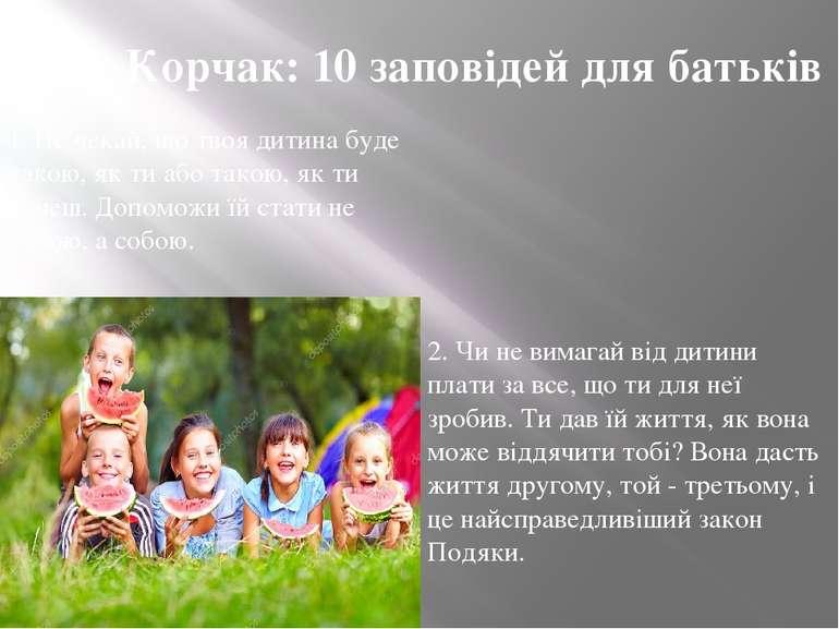 Януш Корчак: 10 заповідей для батьків 1. Не чекай, що твоя дитина буде такою,...