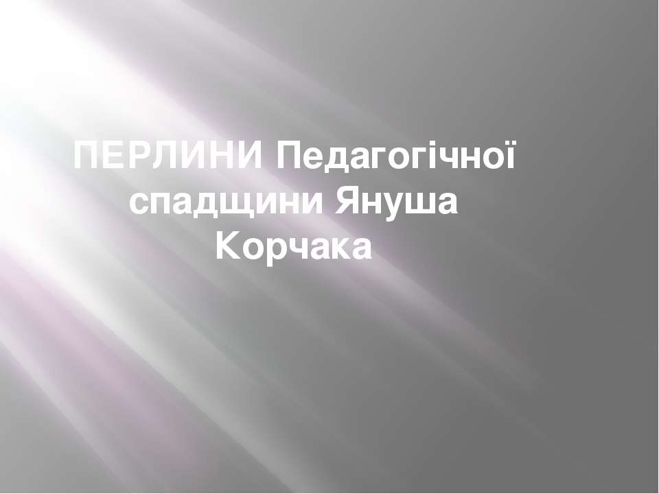 ПЕРЛИНИ Педагогічної спадщини Януша Корчака