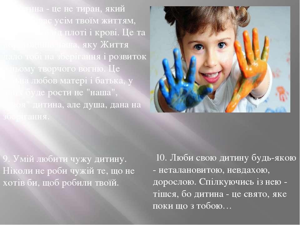 8. Дитина - це не тиран, який заволодіває усім твоїм життям, не тільки плід п...